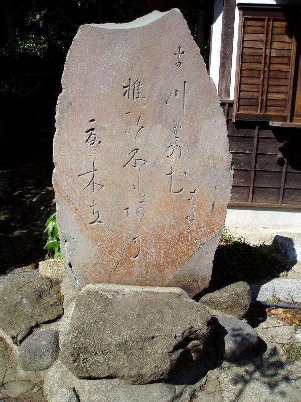 中島三郎助の句碑