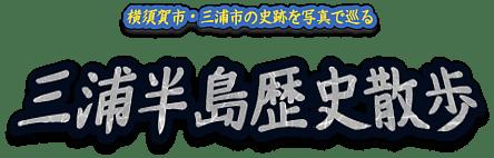 三浦半島歴史散歩