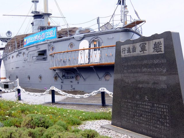 行進曲軍艦の碑