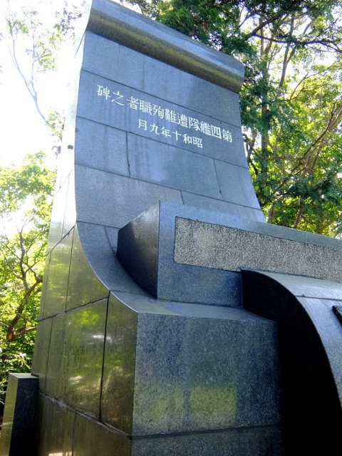 第四艦隊遭難殉職者の碑