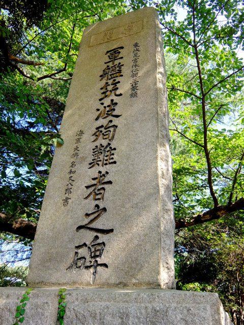 特務艦筑波殉難者の碑