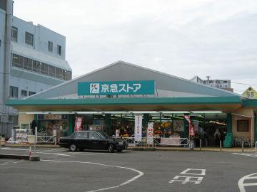 京急ストア 京急ストア 三浦海岸駅を下車してすぐのところにある、京急ストアです。地... 三浦半