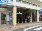 県立大学駅